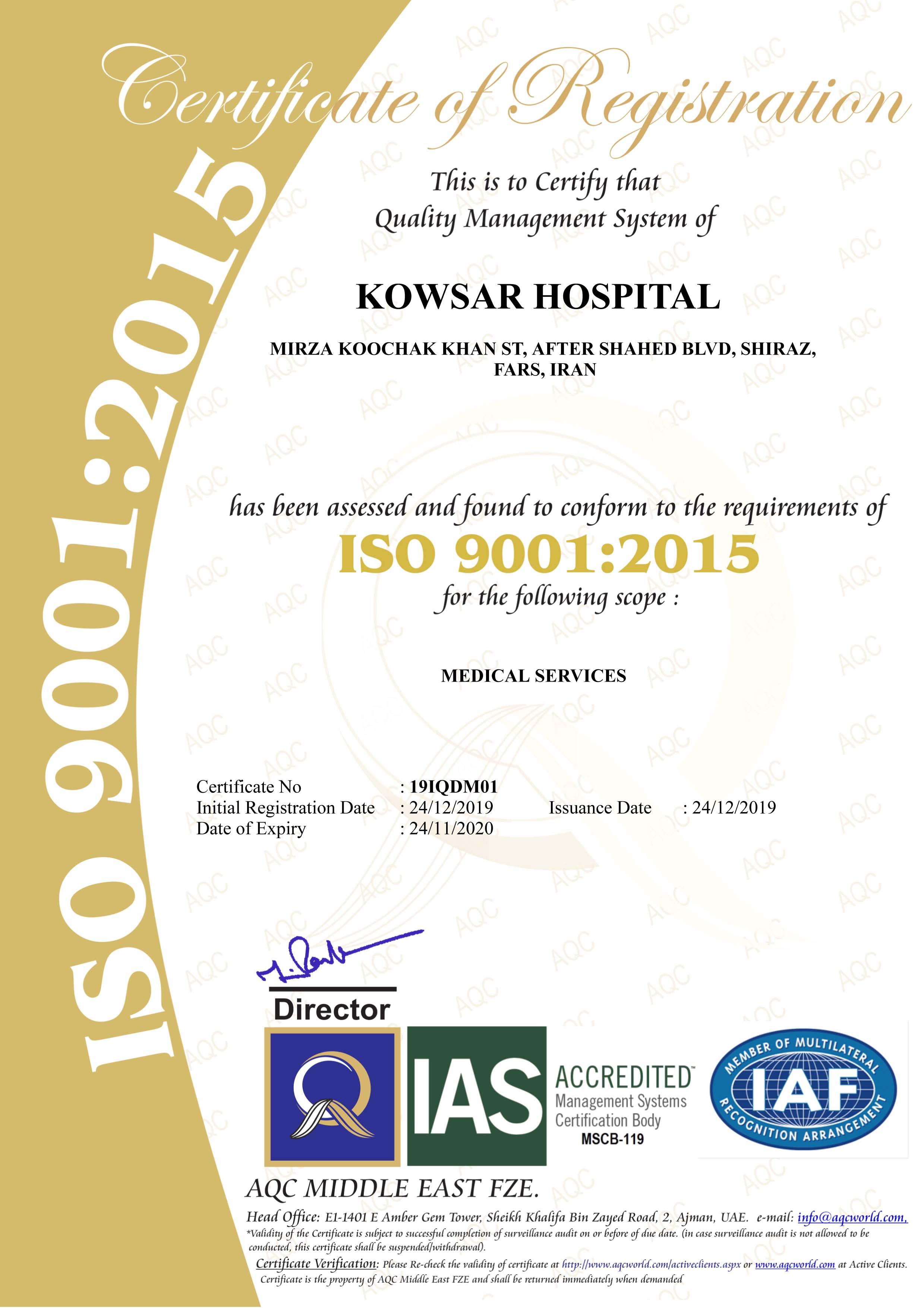 گواهی ISO 9001