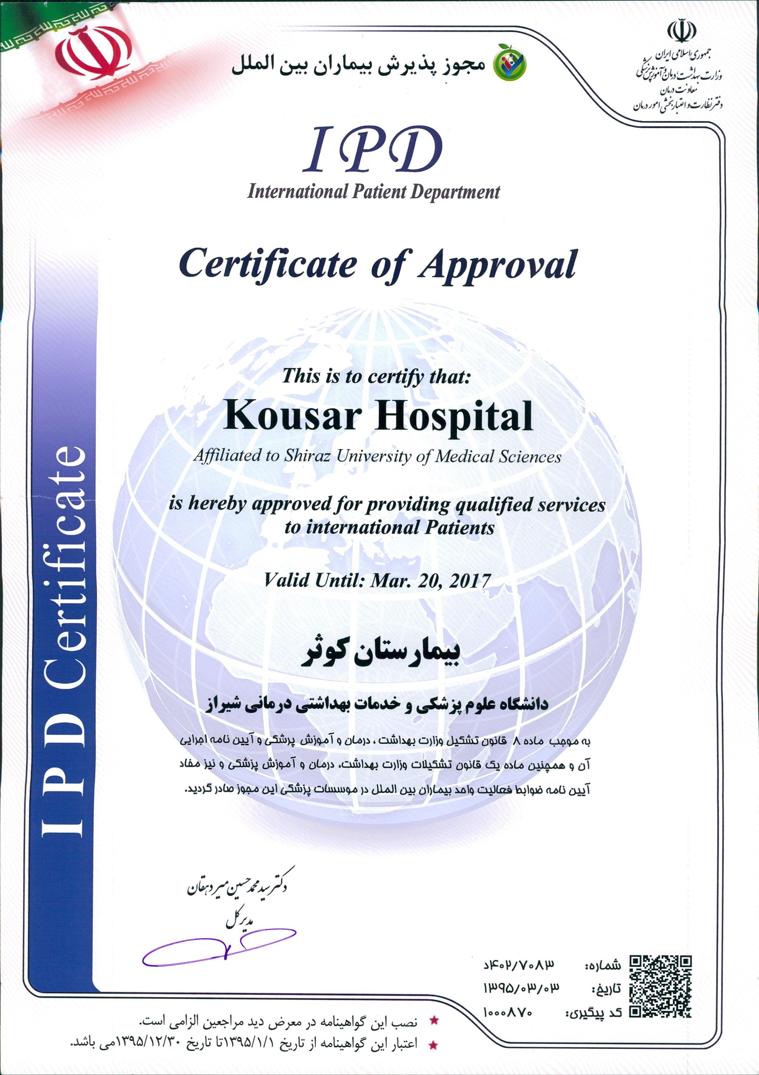 مجوز پذیرش بیماران بین الملل